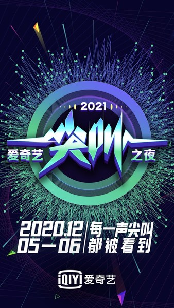 iQIYI Showcases Strong Year at Scream Night 2021 Gala Event