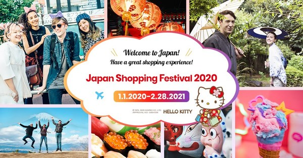The Japan Shopping Tourism Organization (JSTO) is launching a special social media photo competition to engage with international tourists, currently unable to visit Japan, and reward sharing some of their best photo memories. The contest will run from December 1st, 2020 until February 28th, 2021.