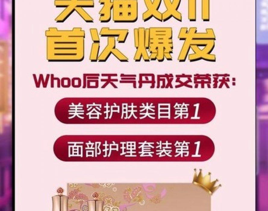Qingyan: How Did Korean Cosmetics Rise on 11.11