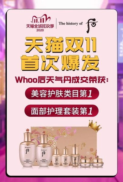 Whoo delivers high sales during Tmall super brand day
