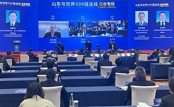 """The Japan session of the """"Connecting Shandong with Fortune Global 500"""" serial event is held on Nov 10, 2020. [Photo provided to chinadaily.com.cn]"""