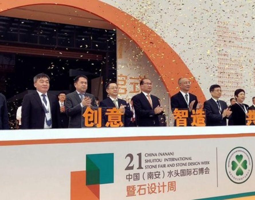 The 21st China (Nan'an) Shuitou International Stone Fair & Stone Design Week and the 5th China (Nan'an) Home Furnishing Theme Week held in Nan'an