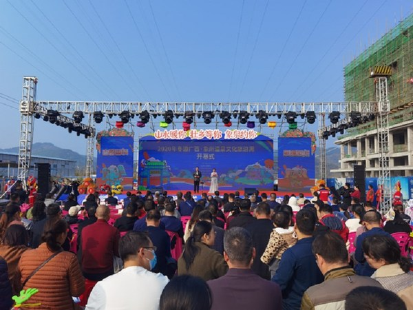 Photo taken on December 12, 2020 shows the opening ceremony of the hot spring cultural tourism week in Xiangzhou County, south China's Guangxi Zhuang Autonomous Region.