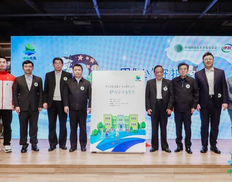 Yili unveils the K-12 Campus Safety Evaluation Indicator System