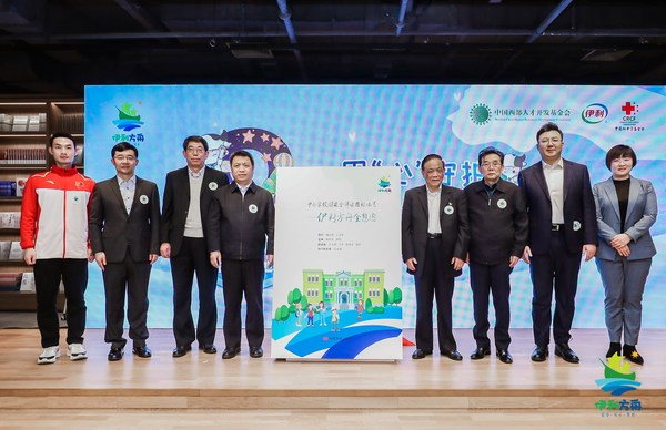 Yili released the K-12 Campus Safety Evaluation Indicator System at the ceremony.