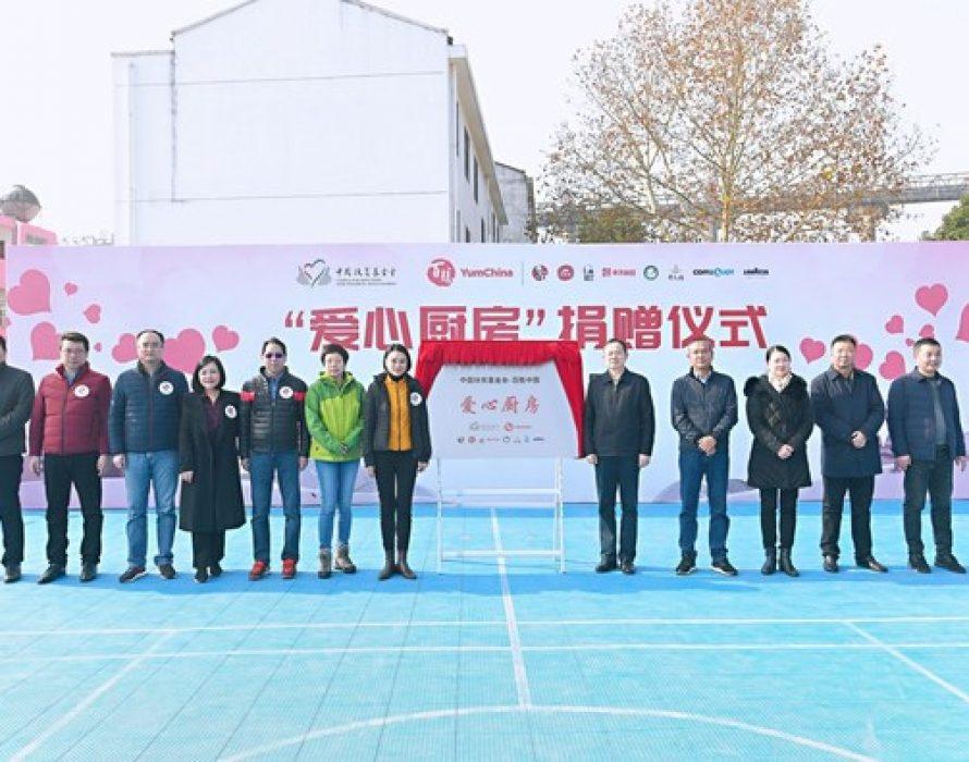 Yum China Donates Modern Kitchen Equipment to Rural Schools in Hubei Province