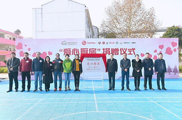 Joey Wat, CEO of Yum China, representatives of the management team, representatives of CFPA and Hubei provincial government at the donation ceremony