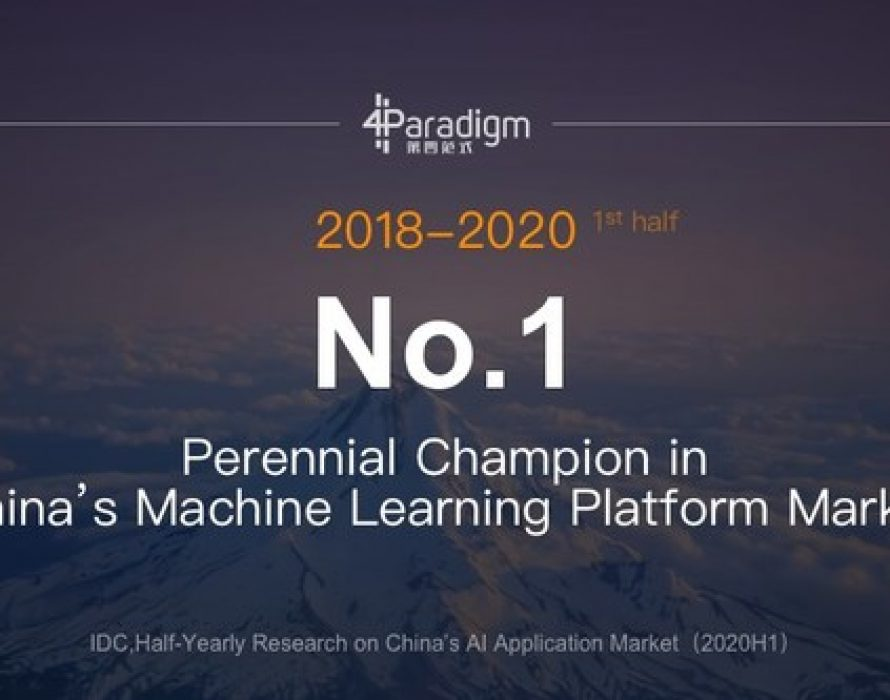4Paradigm Defends its Championship in China's Machine Learning Platform Market in the 1st Half of 2020, According to IDC