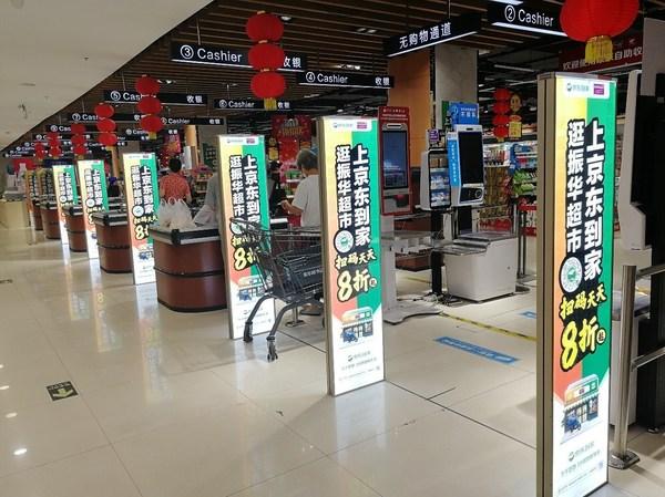 JDDJ's posters at a Zhenhua Supermarket