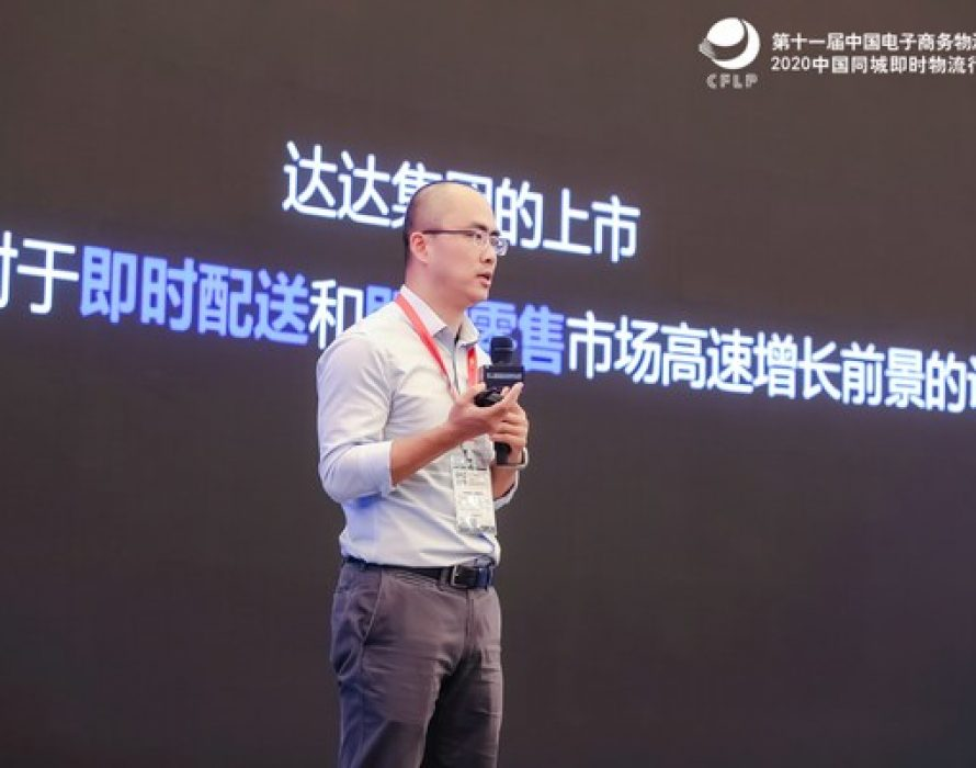 Dada Group's Jun Yang: On-Demand Delivery Empowers Local Retail by Cutting Costs and Improving Efficiency