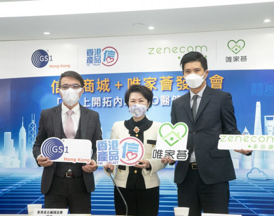 GS1 HK and Zenecom join hands to help local merchants seize trillions O2O opportunities in Mainland medical, healthcare and beauty markets