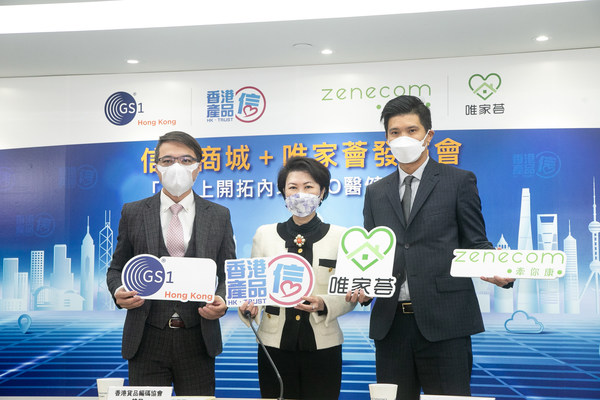GS1 HK and Zenecom Join Hands to Help Merchants Seize Trillions O2O Opportunities in Mainland Big Health Markets