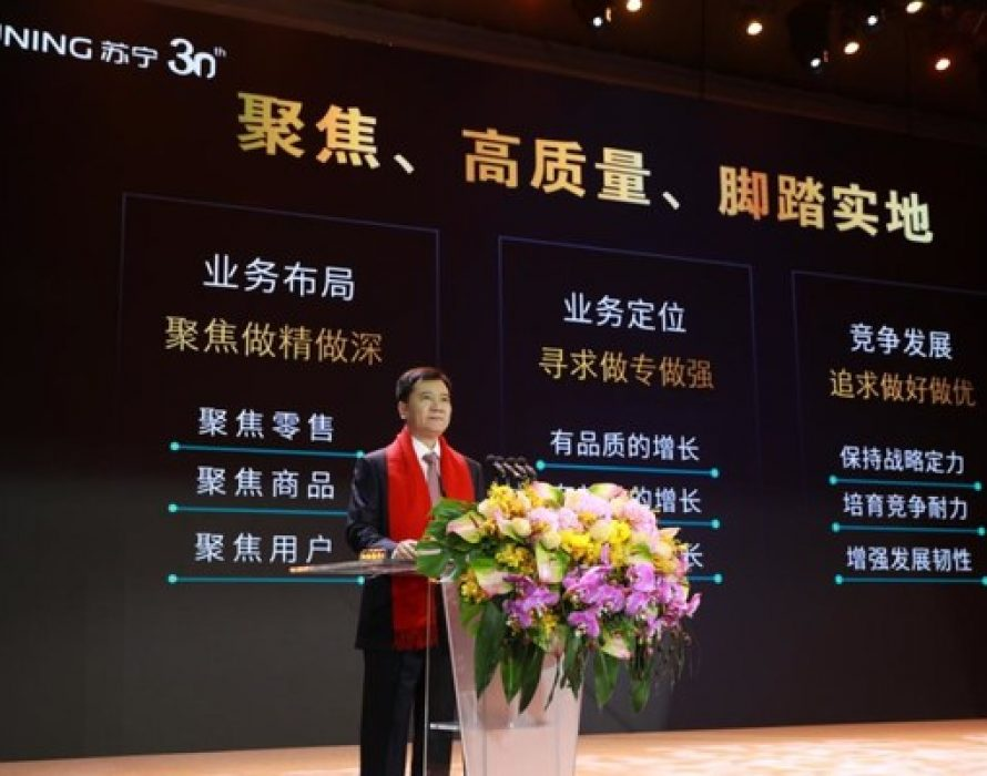 Suning Founder and Chairman Sets the Tone for the Next Decade on 30th Anniversary, Emphasizes New Opportunities for International Businesses