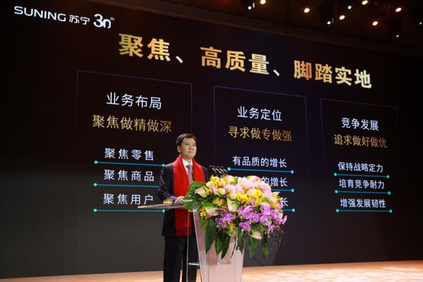 "Zhang Jindong shared his vision for the next decade on Suning's 30th Anniversary, emphasizing ""focus"", ""high-quality"" and ""down-to-earth practices""."