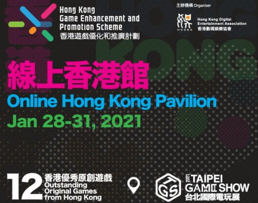 "The 2nd Hong Kong Game Enhancement and Promotion Scheme Launches the ""Online Hong Kong Pavilion"" in the ""Taipei Game Show 2021"""