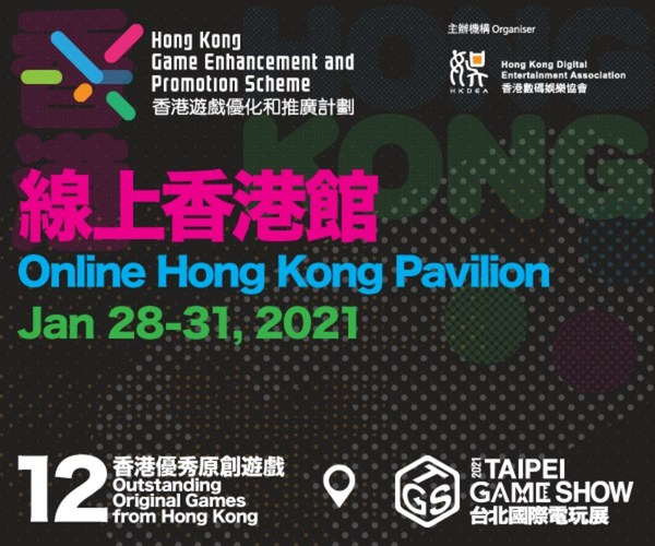 """Taipei Game Show 2021"" is held from 28th to 31st January 2021 at Nangang Exhibition Center Hall 1."