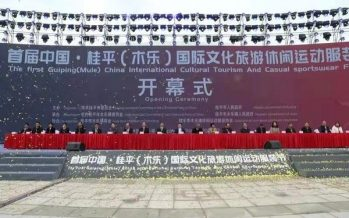 Xinhua Silk Road: 1st Guiping China International Cultural Tourism and Casual Sportswear Festival kicks off in S China's Guangxi