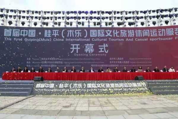 1st Guiping China International Cultural Tourism and Casual Sportswear Festival kicks off in S China's Guangxi