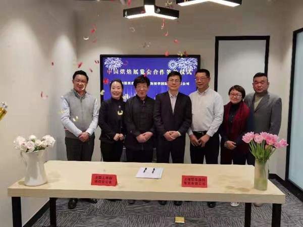 From left: Mr. Shan Zhiming, Executive Deputy Secretary-General of All-China Bakery Association, Ms. Kang Lina, Secretary-General, Mr. Chi Xiangdong, Executive Vice President, Mr. Weng Guoxi, President, Mr. Zhang Xueqiang, General Manager of IM Sinoexpo, Ms. Chi Minhua, General Manager of Shanghai Sinoexpo Beijing Branch, and Mr. Luo Lei, Director of the Exhibition Department of All-China Bakery Association.