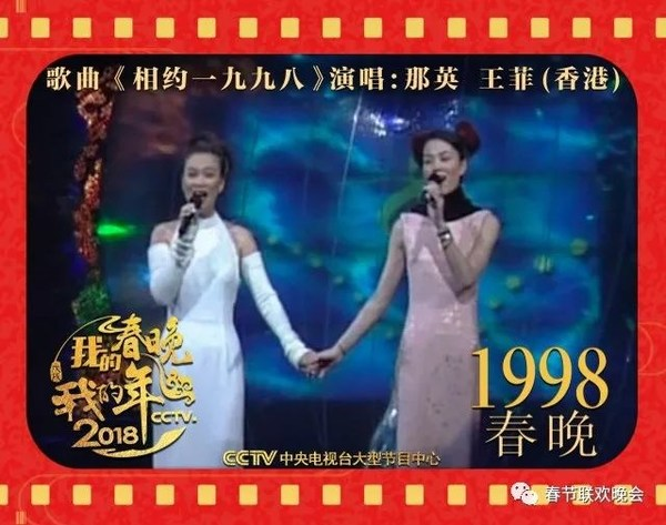 """Faye Wong (R), Chinese singer who developed in Hong Kong, makes a debut by singing """"Meet in 1998"""" with Na Ying (L) in 1998's Spring Festival Gala. /CCTV"""