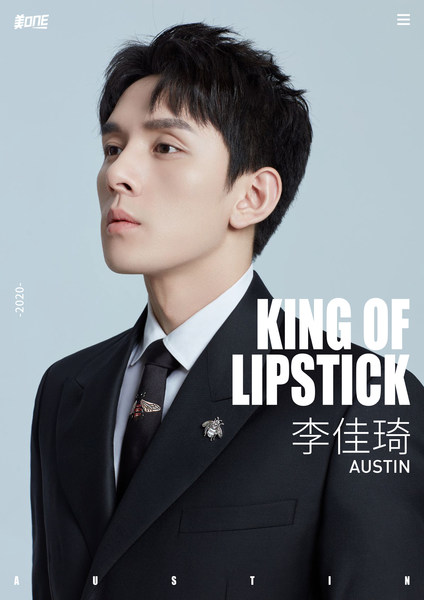 China's 'lipstick king' Li Jiaqi, also known as Austin Li, has been acknowledged by Time Magazine as being one of the emerging Top 100 Most Influential People.