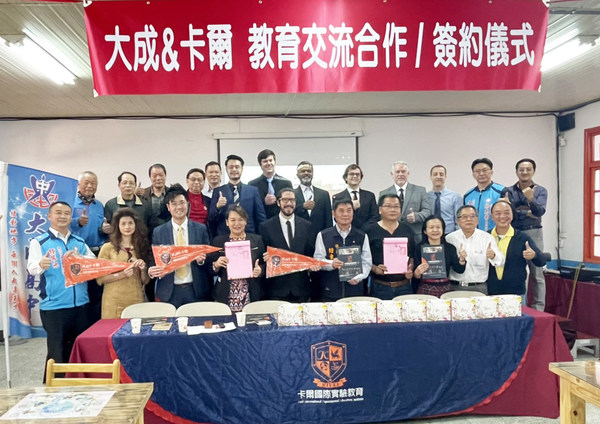 Da Chen Senior High School of Miaoli County partners with Karl International Experimental Education Institute of Hsinchu County in Taiwan