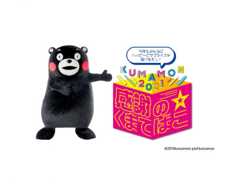 Even with COVID-19, Kumamoto Prefecture would like to thank everyone online – KUMAMON 2021