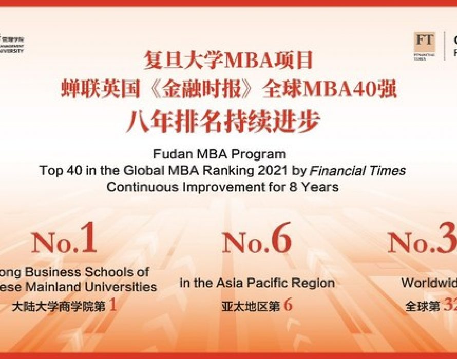 Fudan MBA Program Ranks 32nd in FT Global Ranking