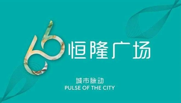 "With the design concept of ""Pulse of the City"", the new Hang Lung ""66"" brand fully demonstrates the Group's core principles of ""customer centricity"" and ""caring about people""."