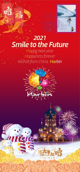 2021 Smile to the Future , Happy New year, Happyness forever , Wishes from China Harbin