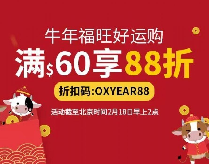 """iHerb holds """"Happy Lunar New Year"""" themed sales event"""