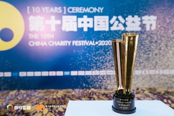 "INEOS Styrolution awarded ""2020 PUBLIC WELFARE PRACTICE AWARD"""