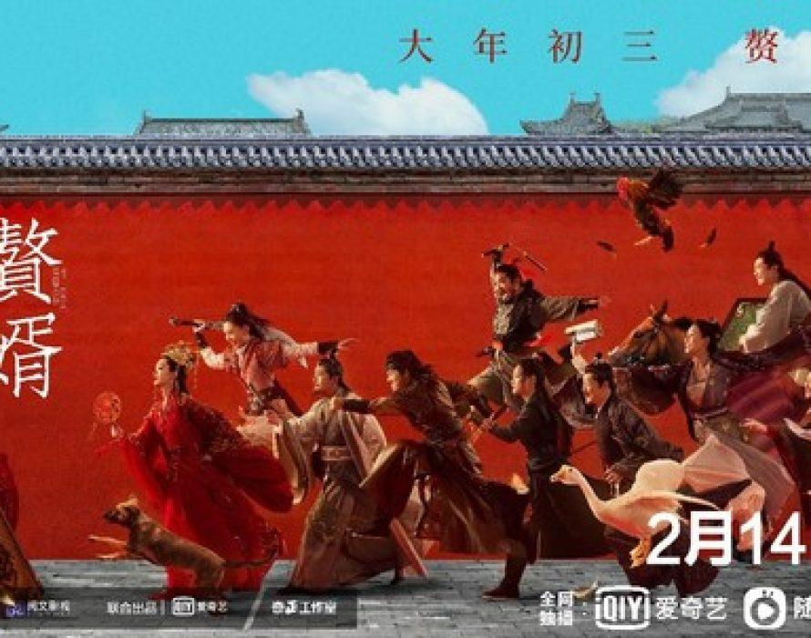 "iQIYI Exclusive Drama ""My Heroic Husband"" Becomes China's First Mega-hit Show of 2021"