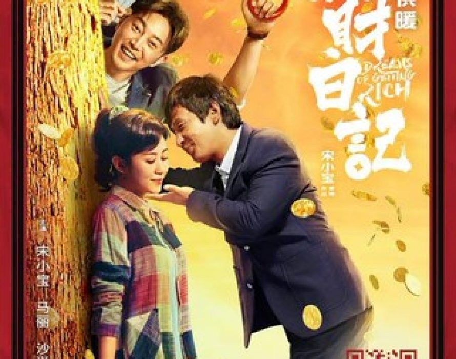 """iQIYI's Ultimate Online Cinema Section to Premiere its Second CNY Film """"Dreams of Getting Rich"""" Through PVOD Mode"""
