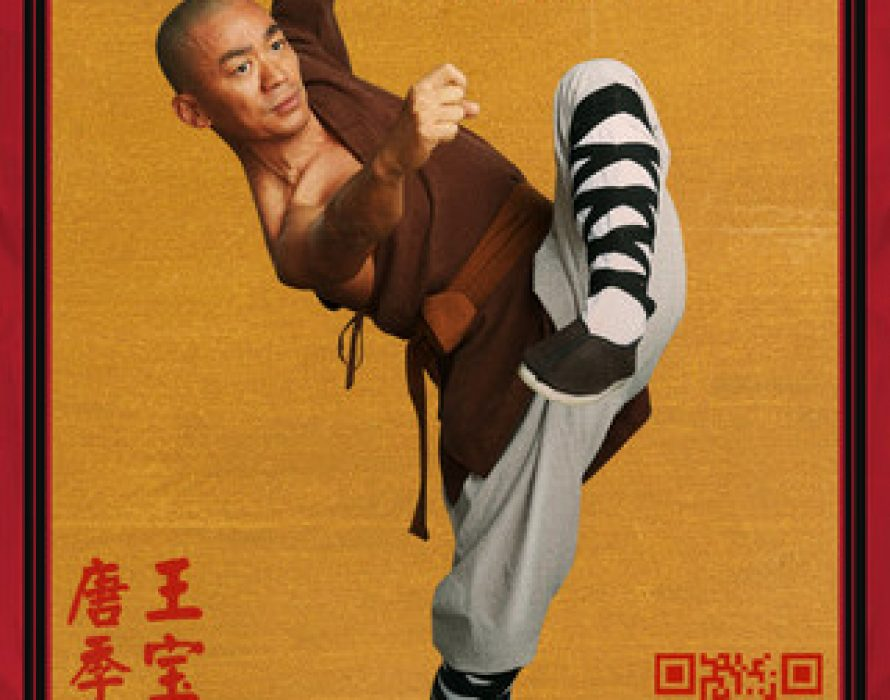 "iQIYI's Ultimate Online Cinema Section to Premiere ""Shaolin Master"" Through PVOD Mode, on First Day of Chinese New Year"