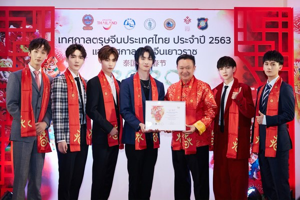 T.U.B.S were the ambassadors of Happy Chinese New Year in Thailand 2020.