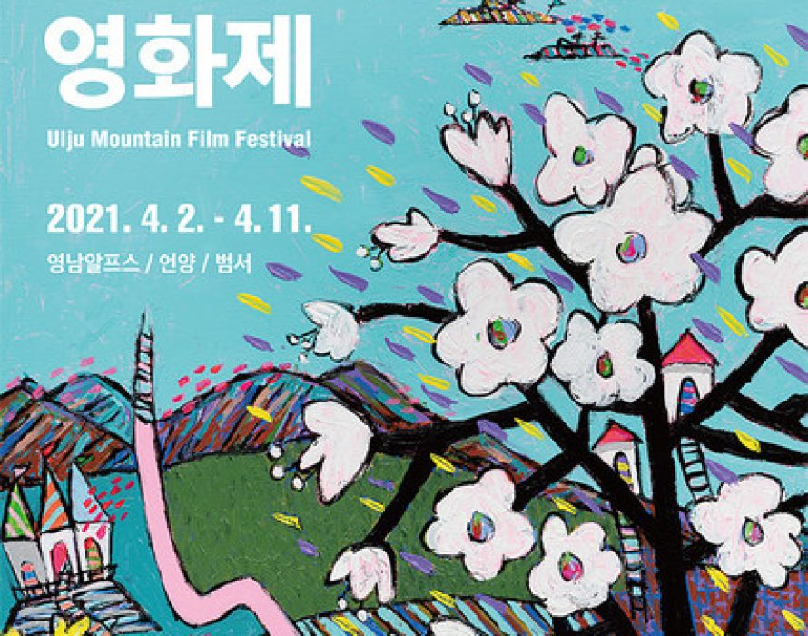 6th Ulju Mountain Film Festival operates the online screening theater, UMFF On Air