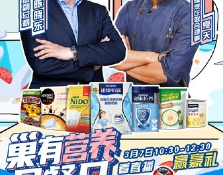 Dada Group's JDDJ and Nestlé China Launched Nutritious Breakfast Live-streaming E-commerce Event