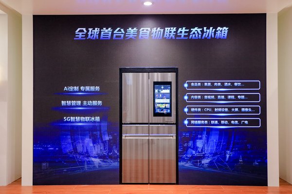 """Haier Smart Home Unveils World's First """"Internet of Food"""" Smart Refrigerator Compliant with New IEC Standards."""