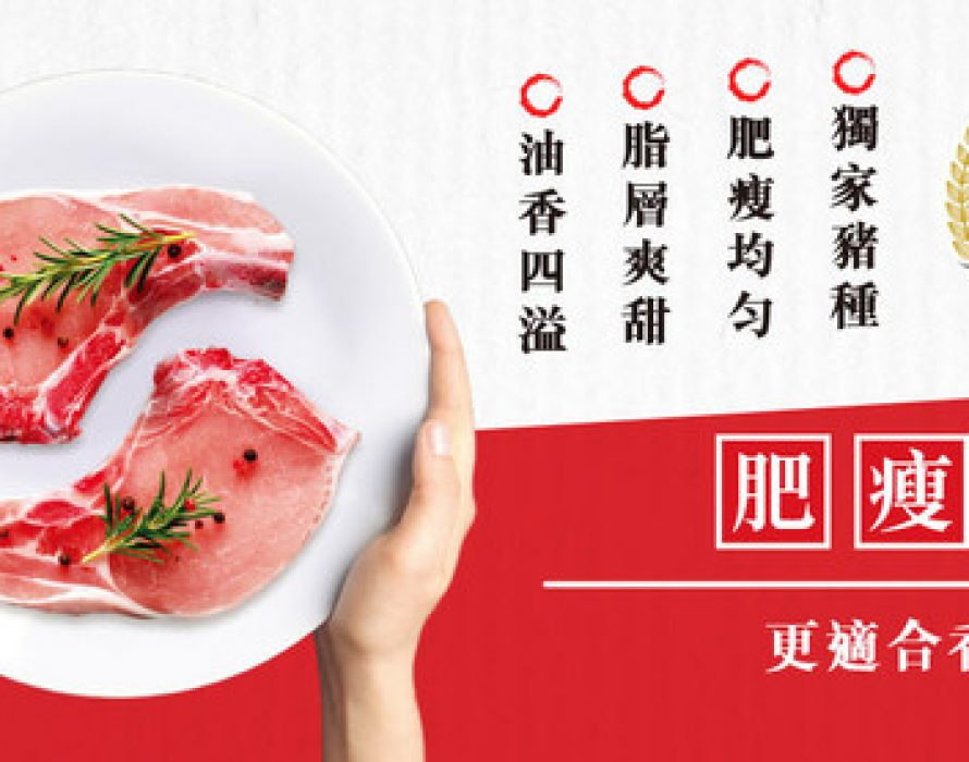 """Hong Kong Heritage Pork successfully develops a new high-quality pig breed named """"Tai Chi Pigs"""""""
