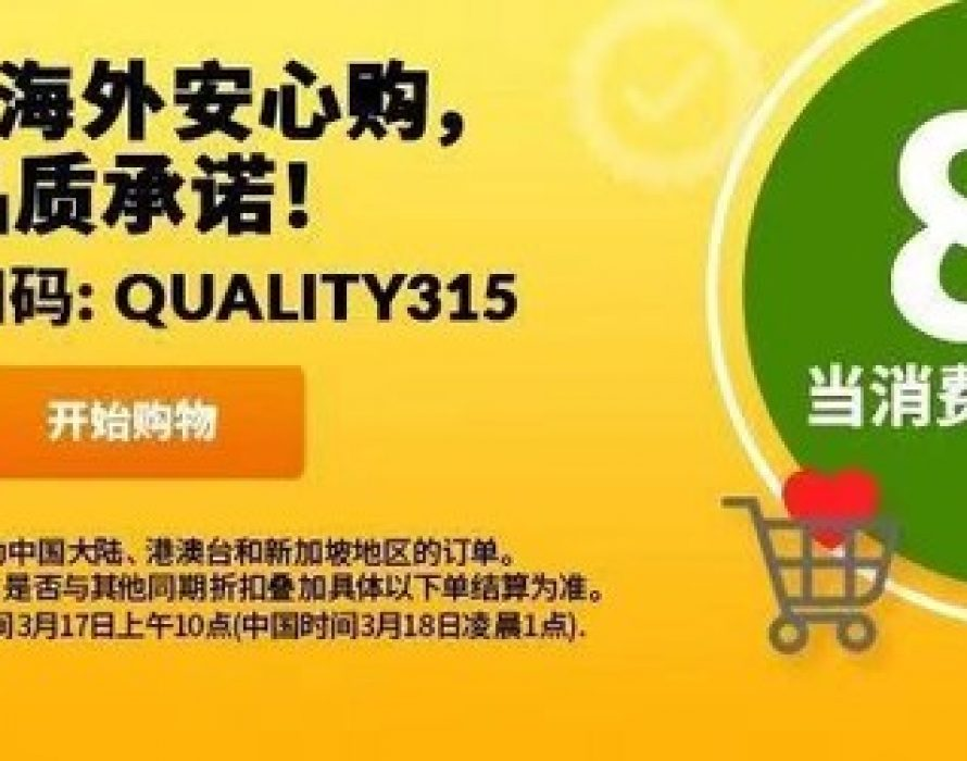 iHerb rolls out hassle-free cross-border shopping in celebration of World Consumer Rights Day