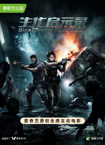 iQIYI's DreamVerse Studio Releases Full-Sensory Interactive 4D VR Movie, Virus Crisis