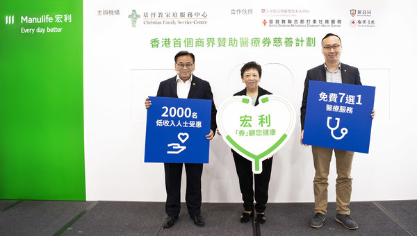 Isabella Lau, Chief Customer Officer at Manulife Hong Kong (centre); Wilton Kee, Chief Product Officer and Head of Health at Manulife Hong Kong (right), and Kwok Lit-tung, JP, Chief Executive of Christian Family Service Centre (left) introduced the market's first business-sponsored health voucher charity program that raises broader awareness of preventive healthcare among low-income families.