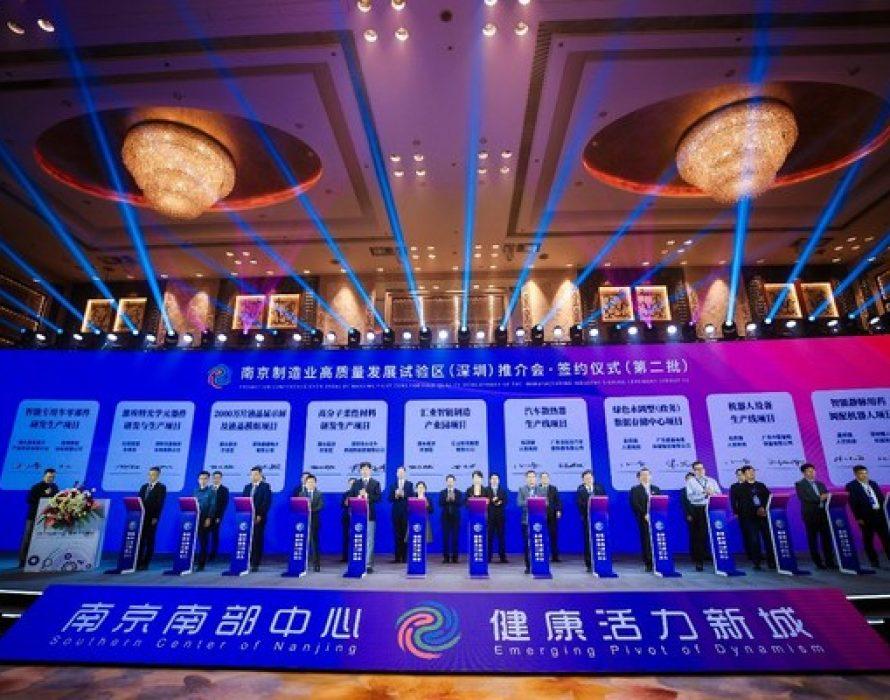 "Nanjing Lishui Sample: Exploring the way for ""Made in China 2025"""