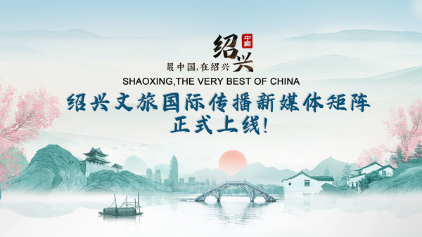 "The global communication platform, ""Shaoxing, the very best of China"", was launched in Shaoxing, East China's Zhejiang province, on March 29, 2021. [Photo provided to chinadaily.com.cn]"