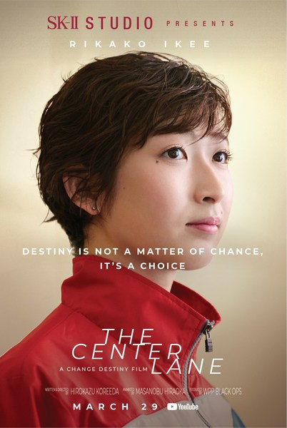 The Center Lane Film Poster - feat. Rikako Ikee, directed by Hirokazu Koreeda