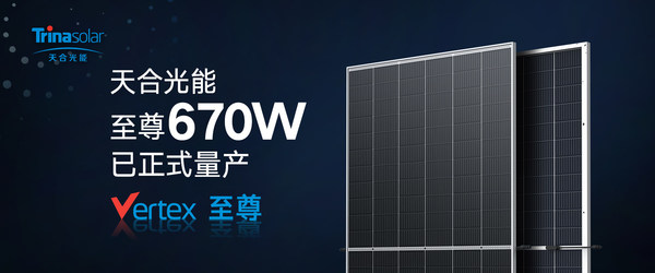 Trina Solar introduces the 670W Vertex Module with the efficiency up to 21.6%, marking the unstoppable trend of 600W+