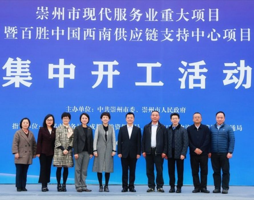 Yum China Establishes Southwest Supply Chain Support Center in Chengdu