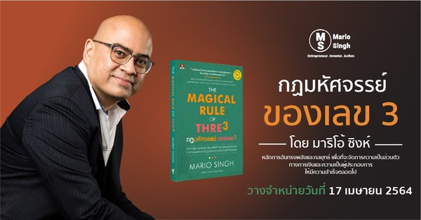 Best-selling author, investor and CEO of brokerage firm Fullerton Markets, Mario Singh, is set to release Thai version of his fourth book on 17 April 2021. Titled The Magical Rule of 3, the book details principles and strategies that the financial expert and entrepreneur has applied over the years to scale his business and build his wealth.