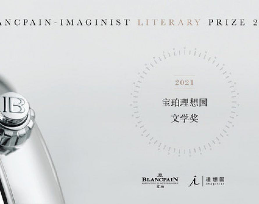 Blancpain-Imaginist Literary Prize 2021 open and ready to receive submissions